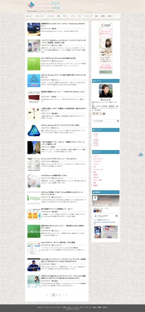 たいしょんブログのデザイン