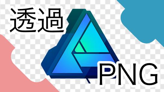 透過PNGを作成