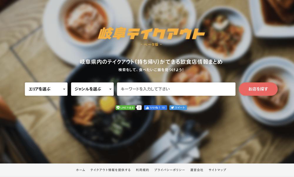岐阜テイクアウト