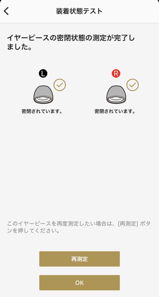 WF-1000XM4のアプリ画面