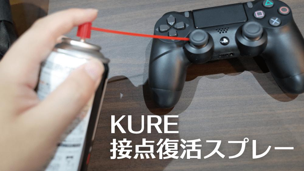 PS4コントローラーを接点復活スプレーで修理