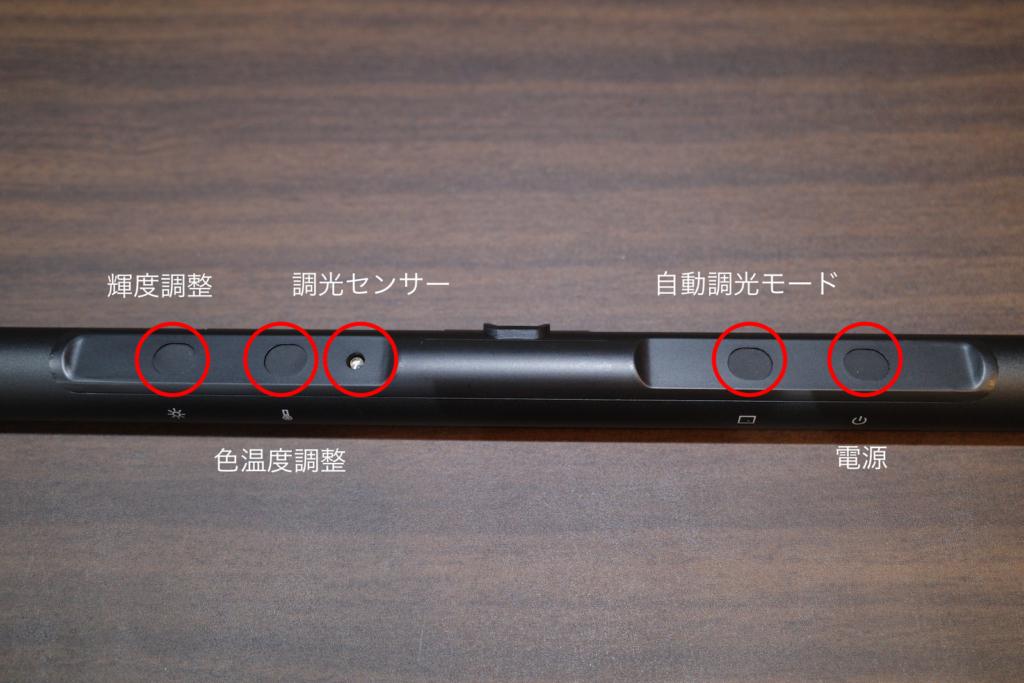 Quntis L206のボタン