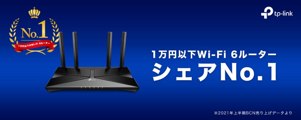 「BCNランキング2021年上半期」の1万円以下のWi-Fi 6ルーターカテゴリーで販売シェアNo.1