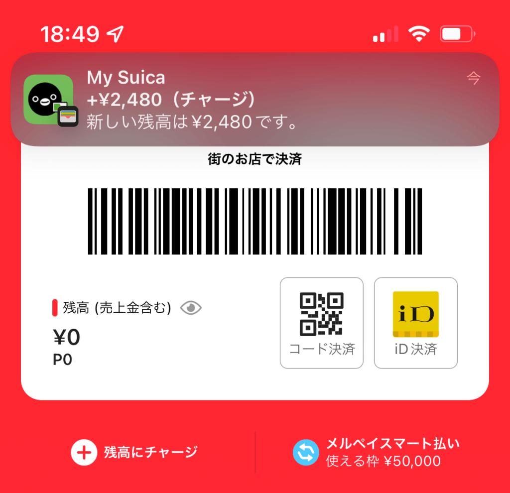 残高が0円になっています