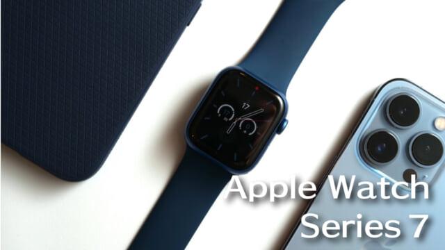 Apple Watch Series 7レビュー