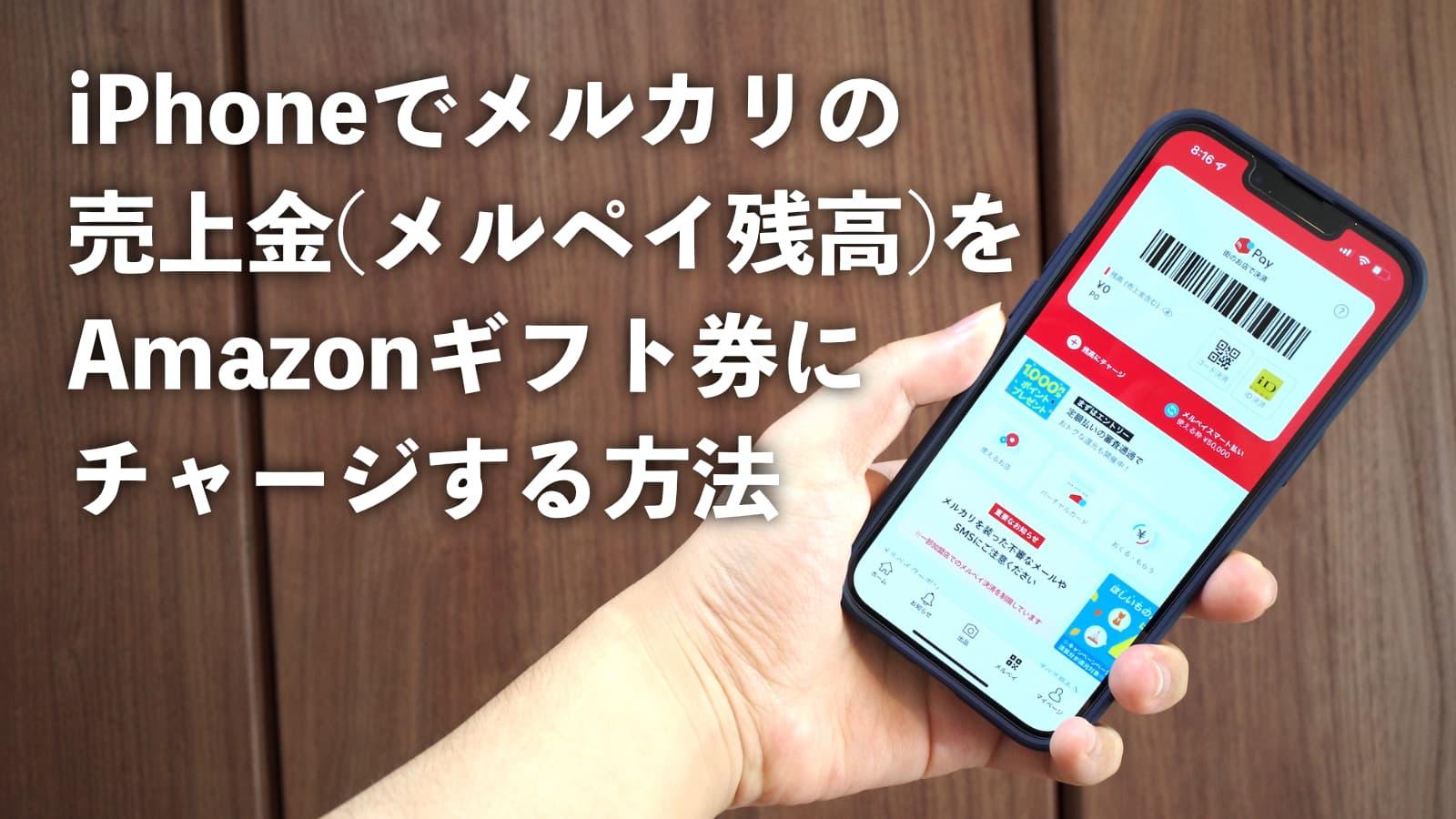 iPhoneでメルカリの売上金をAmazonギフト券にチャージする方法